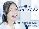 株式会社マイクロスタッフィングサービスの画像・写真