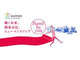 ヒューマンリソシア株式会社(九州)の画像・写真