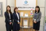 株式会社 東京海上日動キャリアサービスの画像・写真