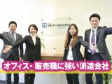 株式会社日本パーソナルビジネス 東海支社の画像・写真