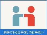 ランスタッド株式会社 新潟支店の画像・写真