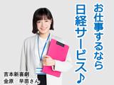 (株)日経サービスの画像・写真