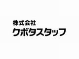 株式会社クボタスタッフ(株式会社クボタ100%出資)の画像・写真