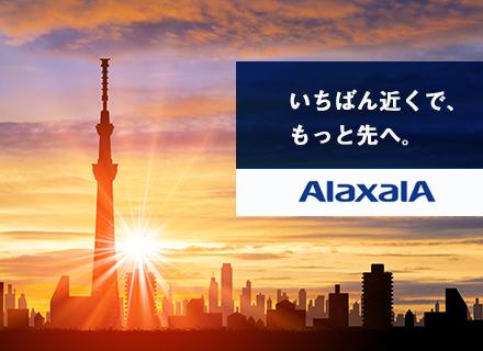 アラクサラネットワークス株式会社の画像・写真