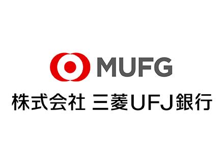 株式会社三菱UFJ銀行の画像・写真