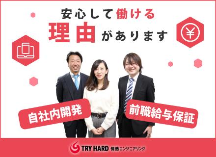 株式会社トライ・ハードの画像・写真