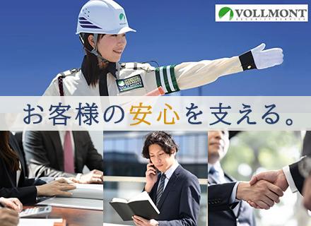 株式会社VOLLMONTホールディングスの画像・写真