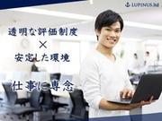 株式会社LUPINUSの画像・写真