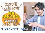 株式会社髪研の画像・写真