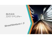 株式会社ストリートベンチャーの画像・写真